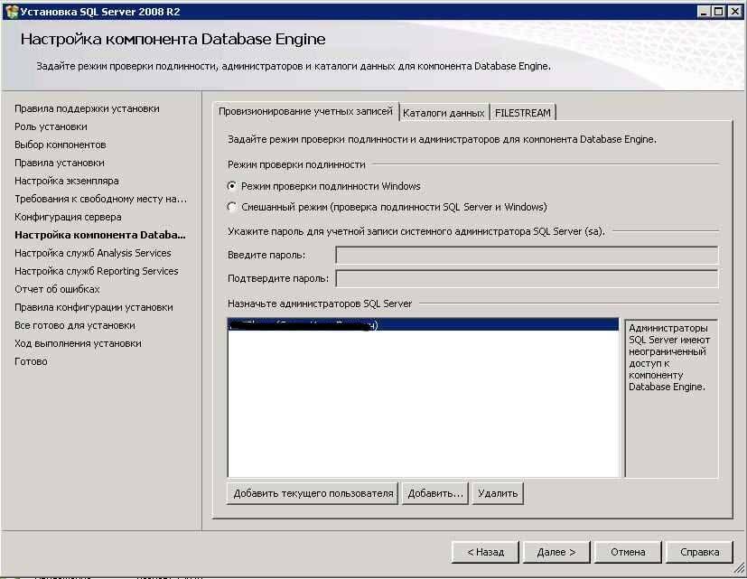 Как установить MS SQL 2008R2-16