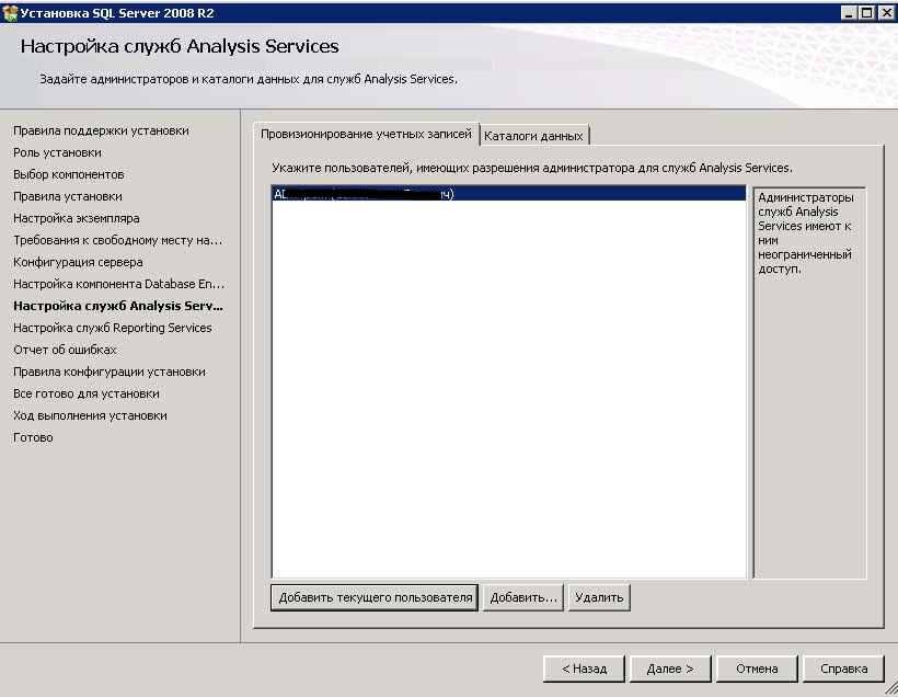 Как установить MS SQL 2008R2-17