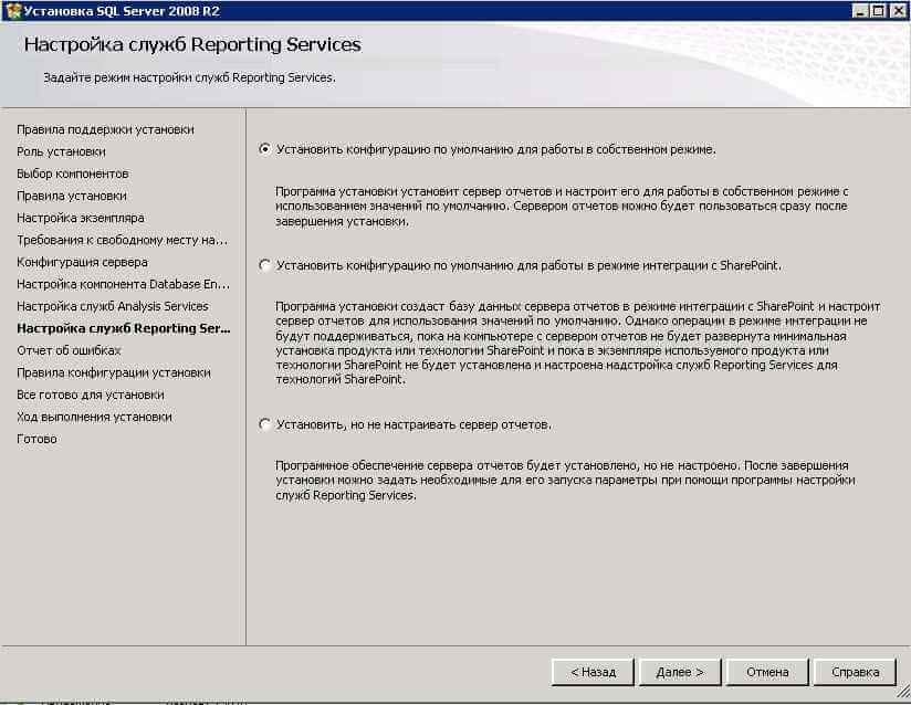 Как установить MS SQL 2008R2-18