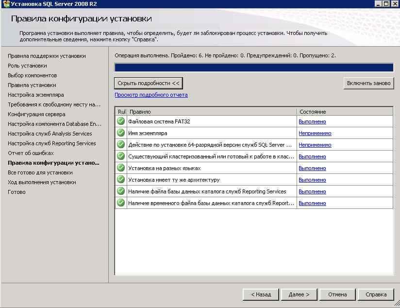 Как установить MS SQL 2008R2-20