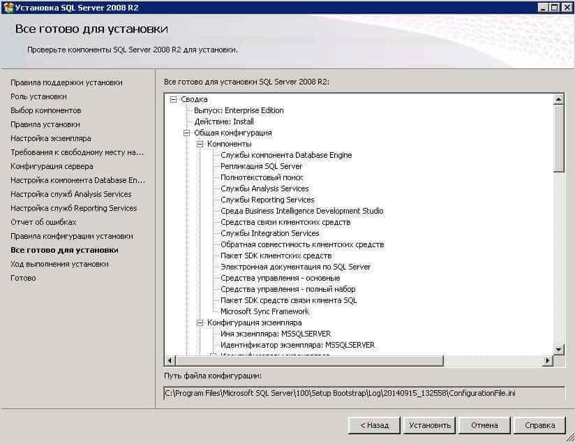 Как установить MS SQL 2008R2-21