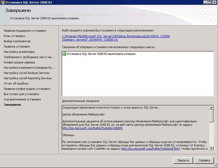 Как установить MS SQL 2008R2-23