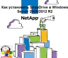 Как установить SnapDrive в Windows Server 2008-2012 R2