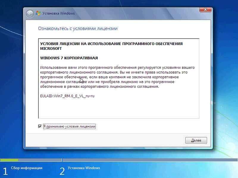 Чистая установка Windows 7-05