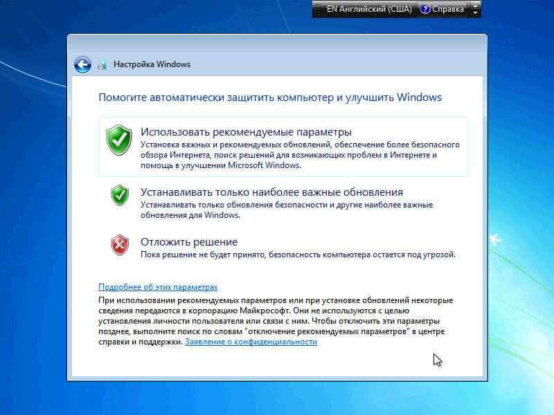 Как установить windows 7-14