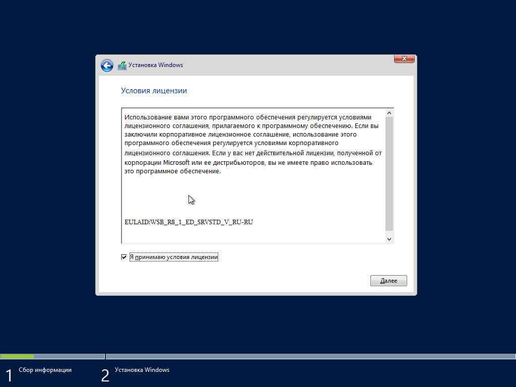 Как установить windows server 2012R2-06