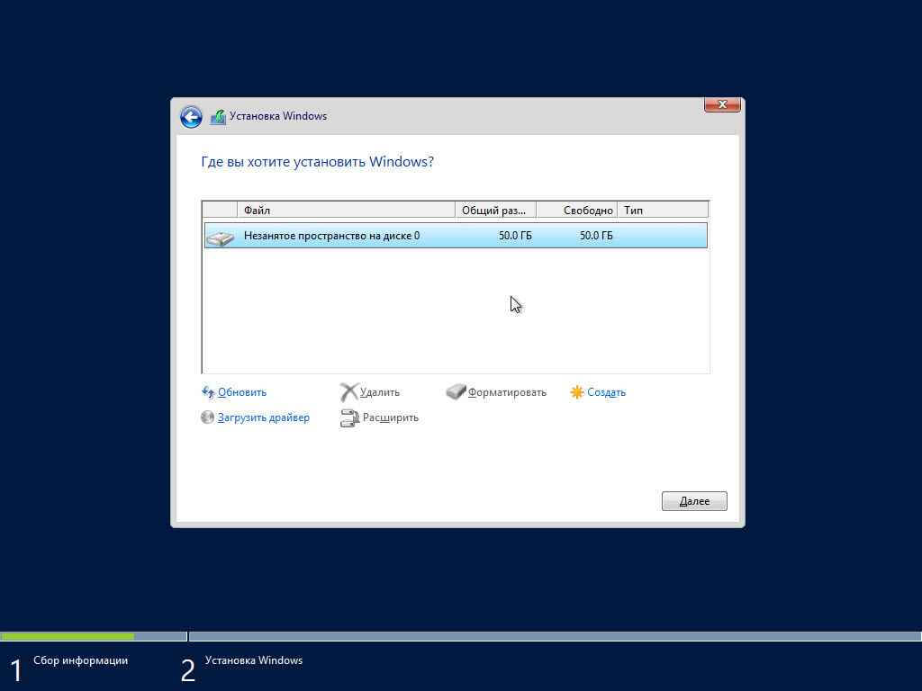 Как установить windows server 2012R2-08