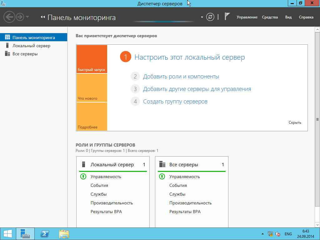 Как установить windows server 2012R2-13