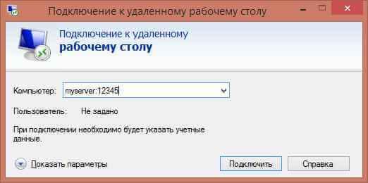 Как в Windows изменить порт службы RDP (или терминального сервера) с 3389 на другой-03