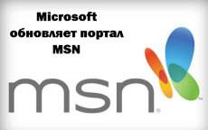 Microsoft обновляет портал MSN