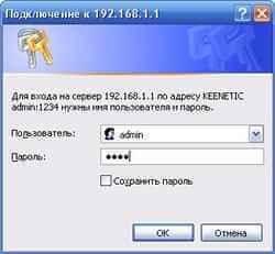 Обновление микропрограммы первого поколения версии V1.0 в интернет-центрах Keenetic Lite, Keenetic 4G, Keenetic и Keenetic Giga-02