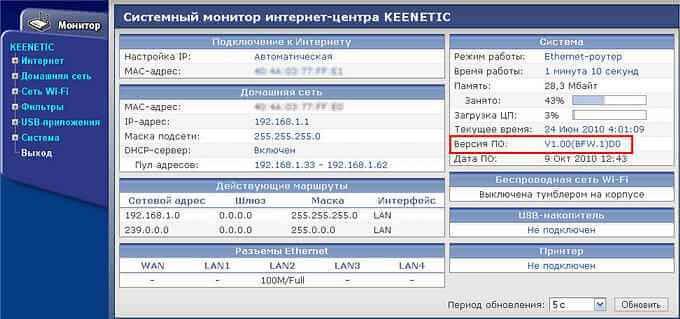 Обновление микропрограммы первого поколения версии V1.0 в интернет-центрах Keenetic Lite, Keenetic 4G, Keenetic и Keenetic Giga-03
