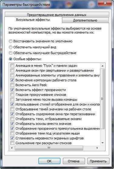 Оптимизируем Windows 7-1 часть. Настройка анимации-02