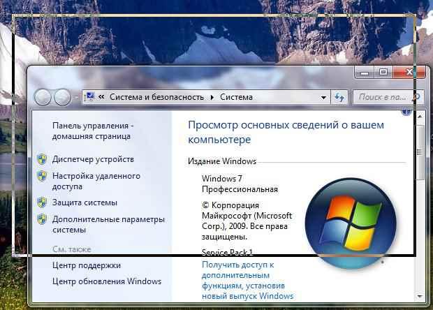 Оптимизируем Windows 7-1 часть. Настройка анимации-18