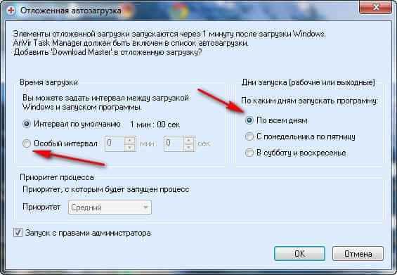 Оптимизируем Windows 7-2 часть.Ускорение работы Windows 7-06
