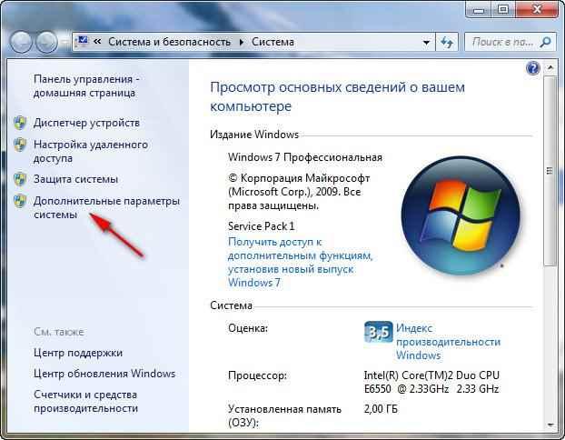 Оптимизируем Windows 7-2 часть.Ускорение работы Windows 7-07