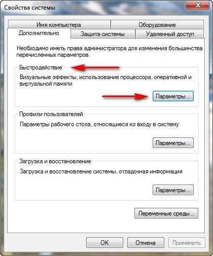 Оптимизируем Windows 7-2 часть.Ускорение работы Windows 7-08
