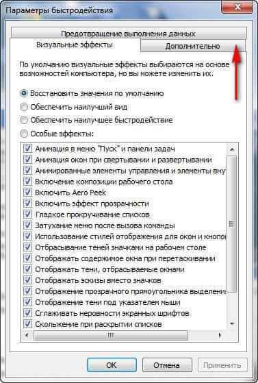 Оптимизируем Windows 7-2 часть.Ускорение работы Windows 7-09