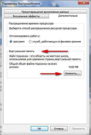 Оптимизируем Windows 7-2 часть.Ускорение работы Windows 7-10