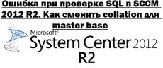 Ошибка при проверке SQL в SCCM 2012 R2. Как сменить collation для master base