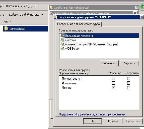 Поиск и устранение неисправностей WDS в windows server 2008R2-Event ID 257 - 258 - 266 - 513-015