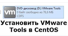 Установить VMware Tools centOS
