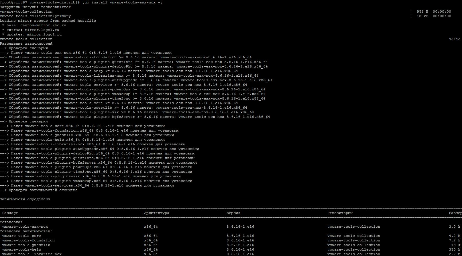 Установка rpm vmware tools-02