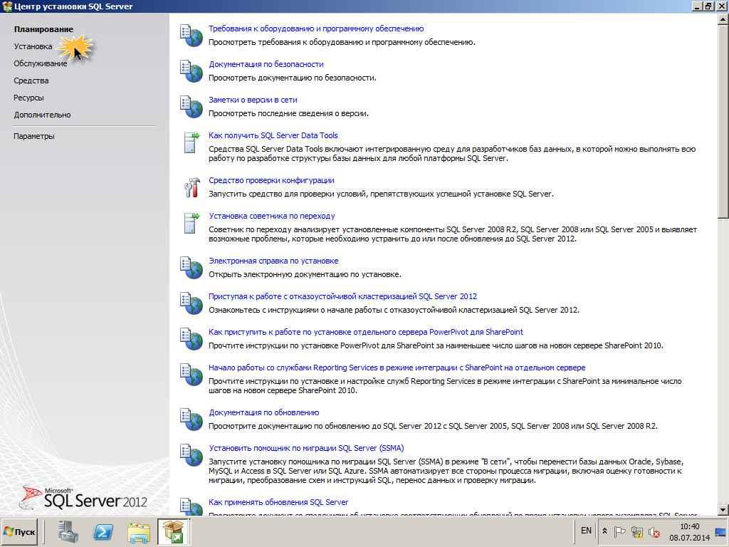 Установка sql 2012-01