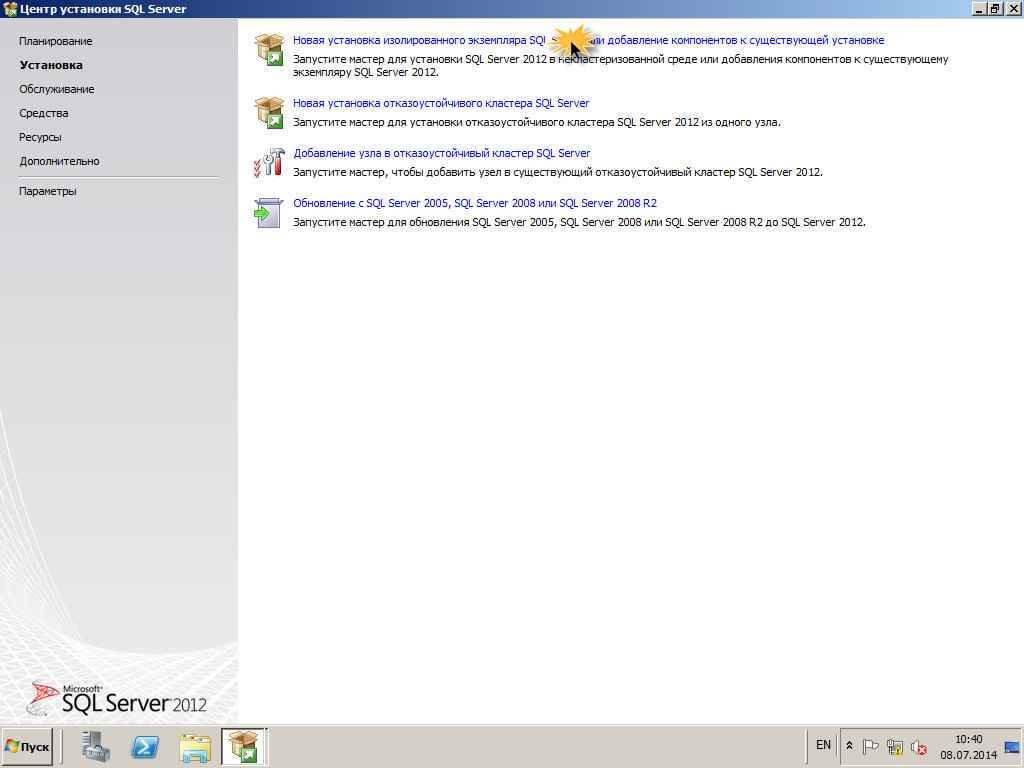 Установка sql 2012-02