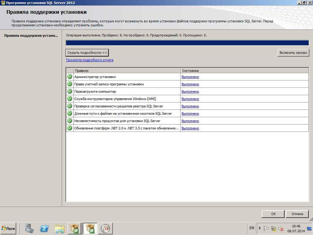 Установка sql 2012-03