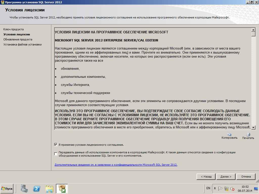 Установка sql 2012-05