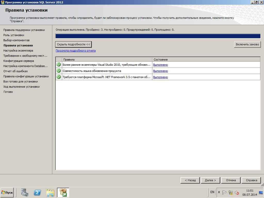 Установка sql 2012-09