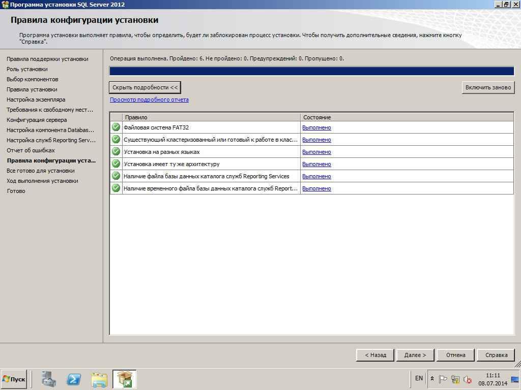 Установка sql 2012-18