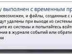 Ошибка вход в систему выполнен с временным профилем в Windows 7
