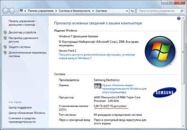 Windows 7 использует не всю память. Как исправить-01