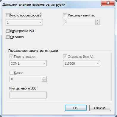 Windows 7 использует не всю память. Как исправить-02