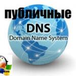 Бесплатные и публичные DNS серверы