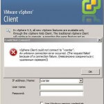 vsphere client could not connect to vcenter server при попытке соединиться с vCenter.