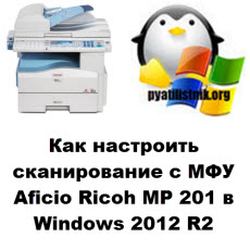 Aficio Ricoh MP 201