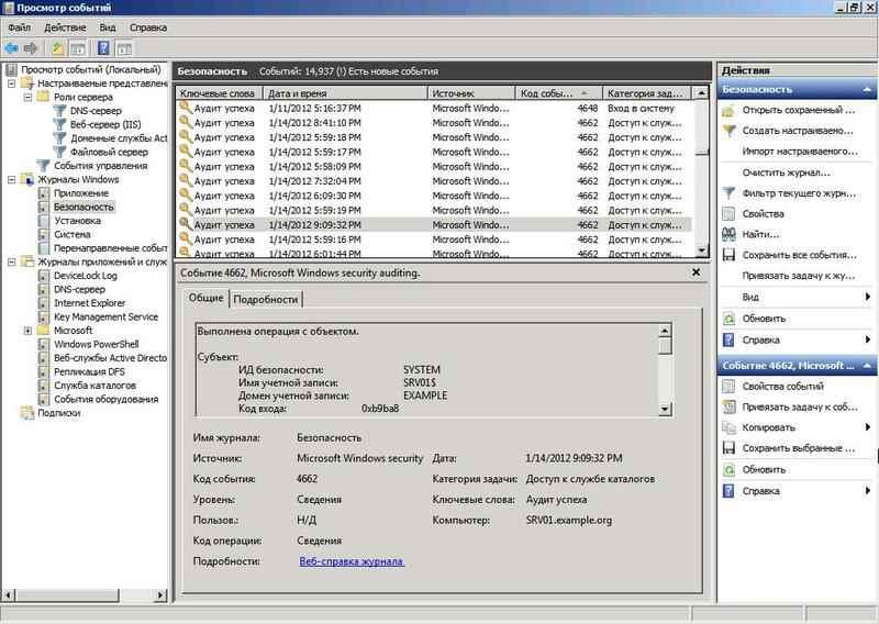 Аудит доменных служб Active Directory штатными средствами в Windows Server 2008 R2-03