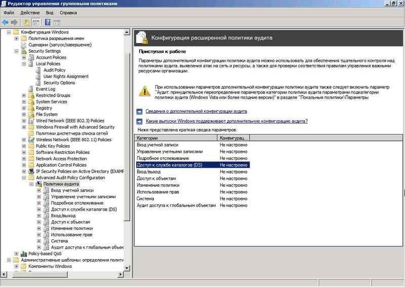 Аудит доменных служб Active Directory штатными средствами в Windows Server 2008 R2-06