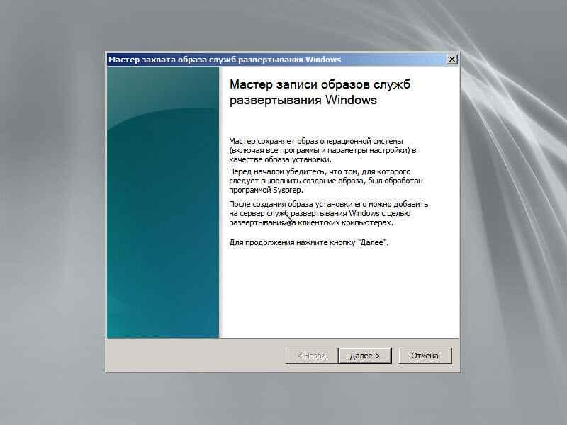 Автоматизированная установка клиентских операционных систем при помощи Windows Deployment Services — Часть 7. Захватываем подготовленный образ-05