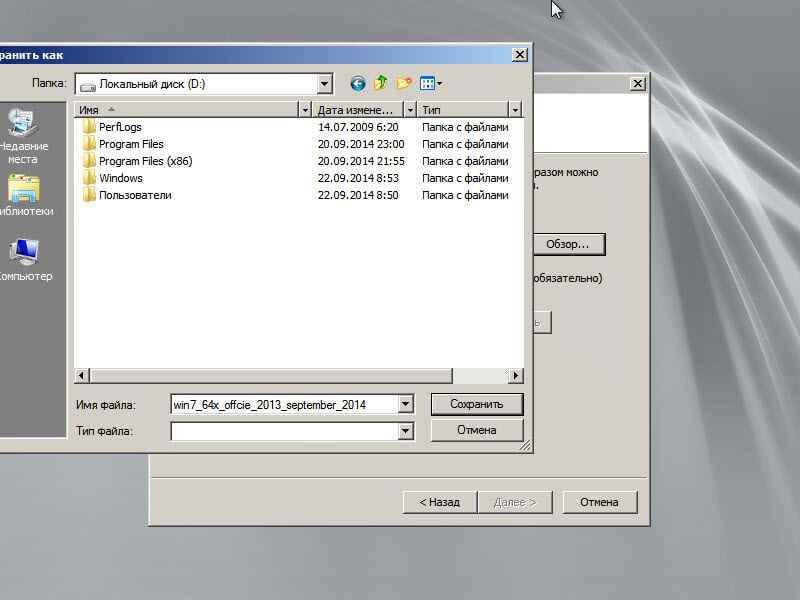 Автоматизированная установка клиентских операционных систем при помощи Windows Deployment Services — Часть 7. Захватываем подготовленный образ-07