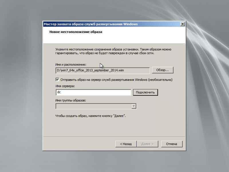 Автоматизированная установка клиентских операционных систем при помощи Windows Deployment Services — Часть 7. Захватываем подготовленный образ-09