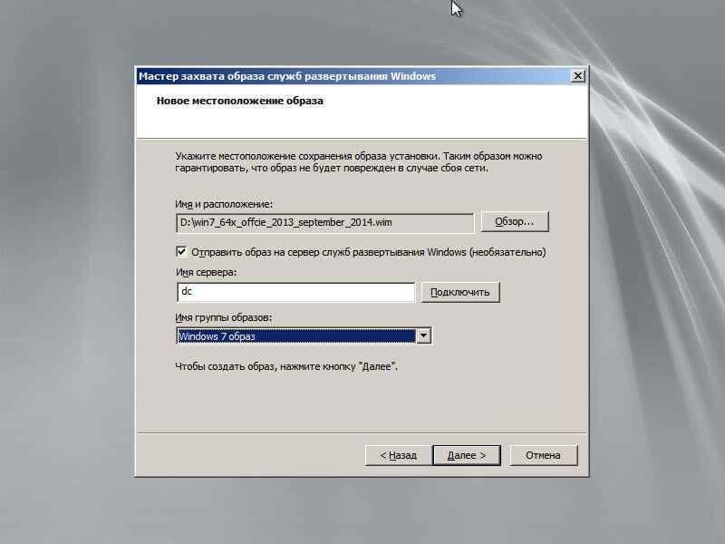 Автоматизированная установка клиентских операционных систем при помощи Windows Deployment Services — Часть 7. Захватываем подготовленный образ-12