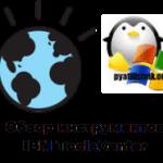 Обзор инструментов IBM ToolsCenter