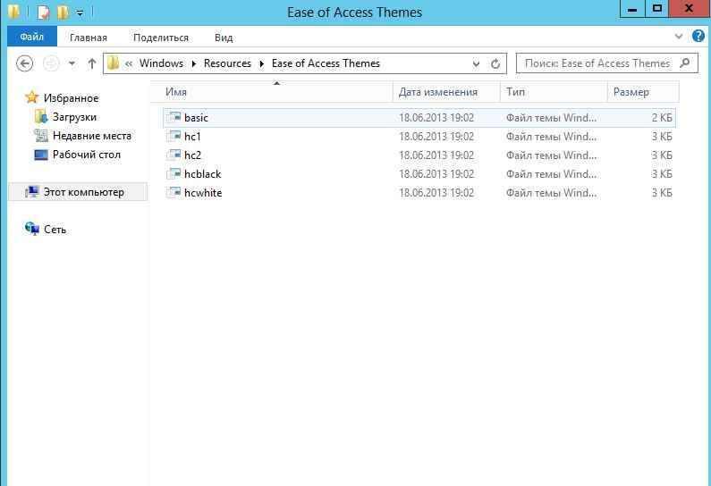 Как изменить цветовую схему в Windows Server 2012 R2-01