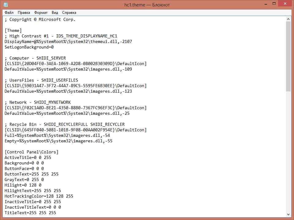 Как изменить цветовую схему в Windows Server 2012 R2-02