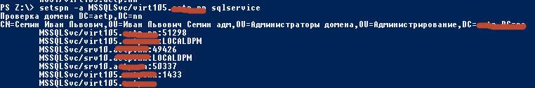 Как настроить SPN (Service Principal Name)-02