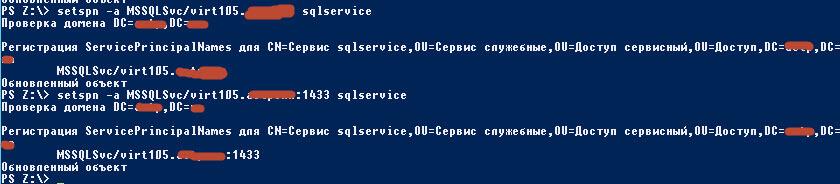 Как настроить SPN (Service Principal Name)-03